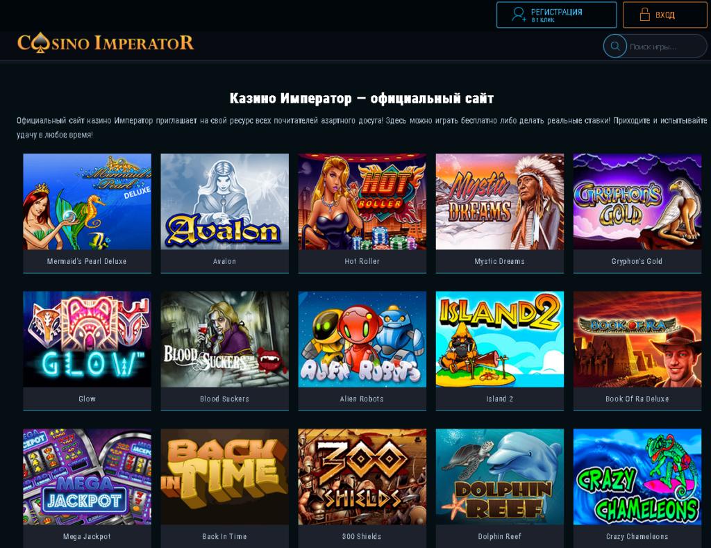 официальный сайт казино император игровые официальный